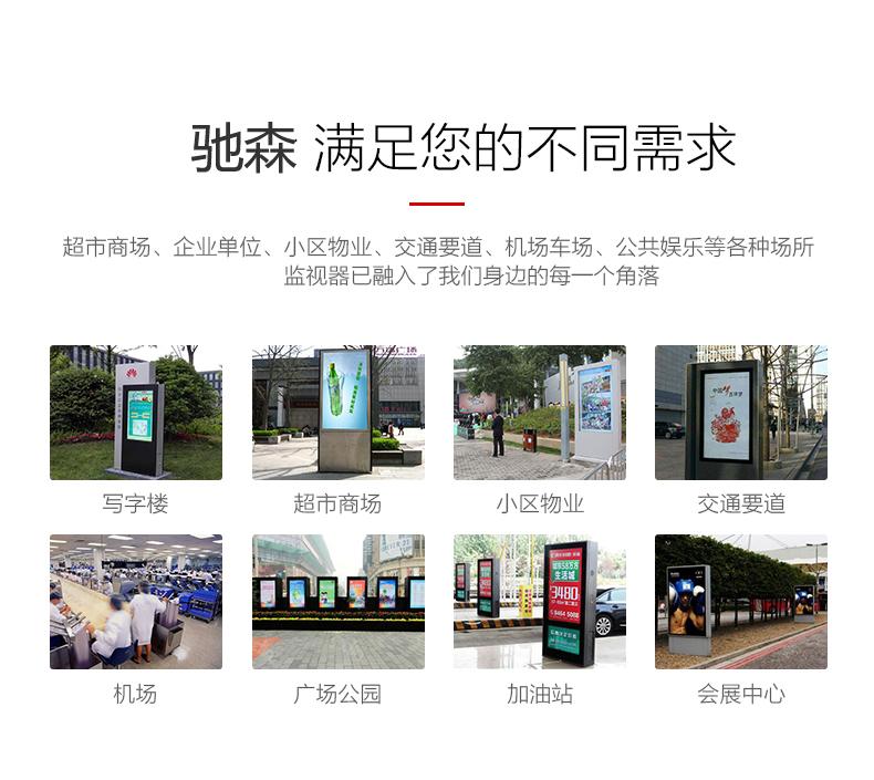 液晶广告机|触摸一体机|多媒体教学一体机|液晶拼接屏|网络广告机|立式广告机|驰森|CHISEN